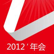 2012用友年会...