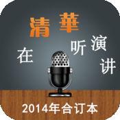 2014在清华听演讲之卓越领袖终极修炼 6