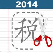 2014避税计算器 1.1