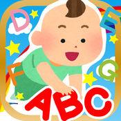 ABCタッチ-アルファベットを覚えよう!(英語) 1.5
