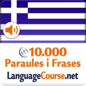 希腊语 词汇学习机 – Ελληνικά词汇轻松学 2.4.4