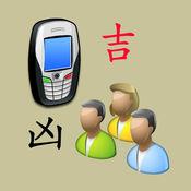 手机号吉凶(简繁版) 1