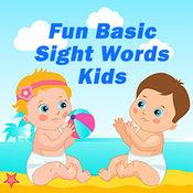 Sight Words 基本儿童英语词汇 1.2