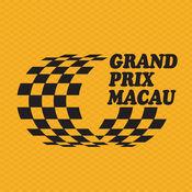 Macau GP 澳門大賽車 1.1.32