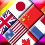 国旗 旗帜 推推通通 - 益智游戏