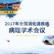 2017消化道病理会议 1