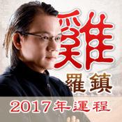 2017鸡年生肖运程-八字算命大师占卜爱情财运