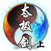 李德印42式太极剑竞赛套路(上)