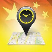 中国当地地方和时间搜索地图