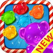 糖果啫哩熊 - 最好玩免费糖果游戏 1