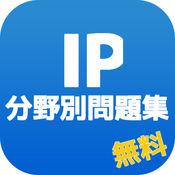 ITパスポート分野別問題集 1.0.1