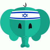 希伯来语学习 - 离线希伯来语翻译,单词和旅行短语
