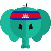 边游柬埔寨边学柬埔寨语 1.1.0