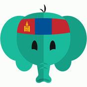 学习蒙 - 语翻译,单词和旅行短语