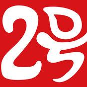 2号人事部-好用的企业人力资源管理SaaS云平台 1.3.8