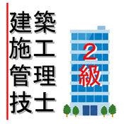 2級建築施工管理技士 過去問 1.0.1