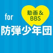 BTSまとめ for 防弾少年団 1.1
