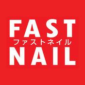 FASTNAIL(ファストネイル)公式アプリ 1.0.25