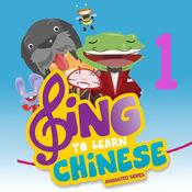唱歌谣 学华文 (动画版) 1 3.2.1