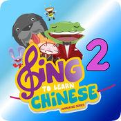 唱歌谣 学华文 (动画版) 2 3.2.1