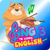 唱歌谣 学英文 (动画版) 3