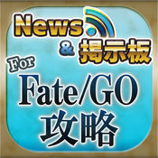 FateGO 攻略ニュース&マルチ掲示板 for Fate Grand Order(フェイト)