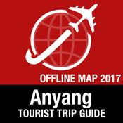 安阳市 旅游指南+离线地图