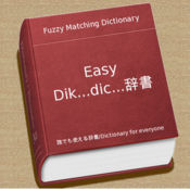 Easy Dictionary 辞書