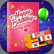 生日卡 多种语言 - 自由 电子贺卡 创造者 至 希望 生日快