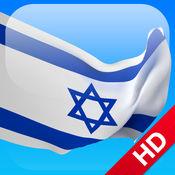 一月学会希伯来语 HD