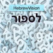 希伯来人 1