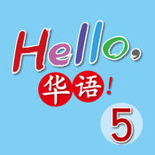 Hello, 華語! Volume 5 ~ Learn Mandarin Chinese for Kids
