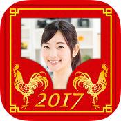 2017喜迎鸡年新年春节元宵照片装饰贴纸理器相机丁酉