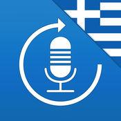 学希腊语,说希腊语 - 词汇与短语