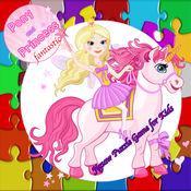 独角兽和公主拼图为孩子们
