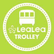 LeaLeaトロリー H.I.S.トロリーバスの位置や運行情報にアクセス!