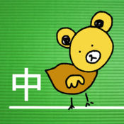 学中文/ 普通话- 免费旅游·学习·事业·翻译短语 4.0.0