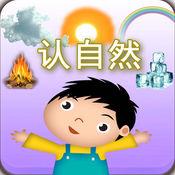 宝宝认自然 - 幼儿 儿童 宝宝认知 学习系列 18