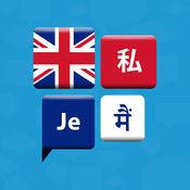 快速学习英语 - 短语,单词表,小测试和闪存卡 1.2