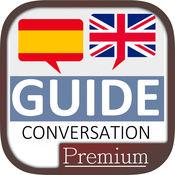 学习英语:基本会话向导及短语和词汇书 - 高级 1