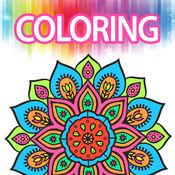 染色 书 对于 成人 曼陀罗 颜色 治疗 1