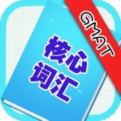 GMAT核心词汇专业免费版  含语音音频 考试进阶必备 进阶版免费背单词
