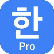 韩文基础 - 学习韩文的基本字母和发音 1.1