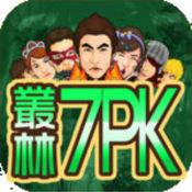 综艺丛林7PK