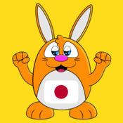 学有趣的日语 LuvLingua Pro