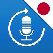 学日语,说日语 - 词汇与短语