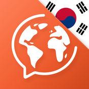 Mondly: 免费学习韩语 - 互动会话课程 5.6.7