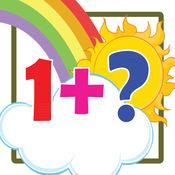 数学 解决问题 学习游戏 一二年级 1.1.0