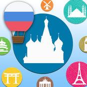 游学俄语-俄罗斯语单字卡游戏(基礎版)