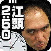 江頭2:50の オレが時計だ 1.4